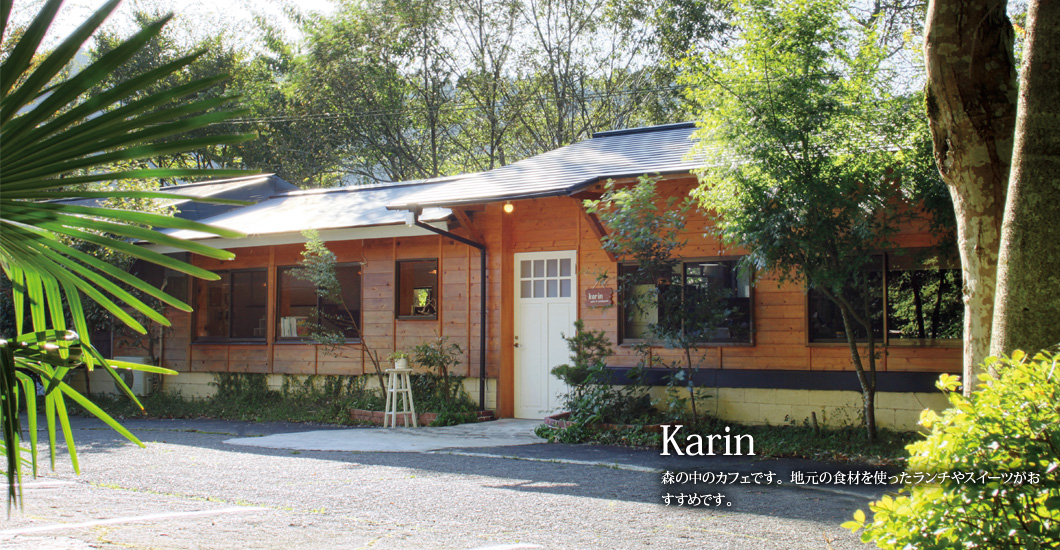 cafe Karin 果林